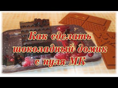 Дом из шоколада своими руками