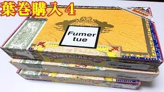 葉巻購入4(3箱 合計75本購入)パルタガス2箱、アップマン1箱