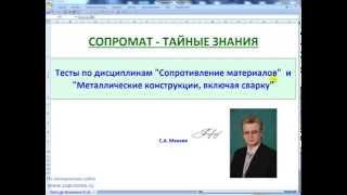 Тесты по Сопромату и МК для ПГС(, 2015-02-02T16:17:15.000Z)