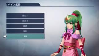 ファイアーエムブレム無双 チキボイス鑑賞 CV.諸星 すみれ Fire Emblem ...