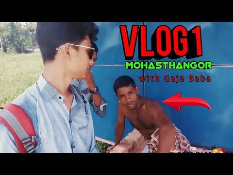 Vlog 1 |Bogra Mohasthan GOR|by Shuvo