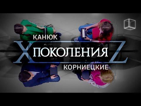 Поколения   Канюк VS Корниецкие   КУБ