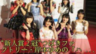 """新人賞2冠""""つばきファクトリー・岸本ゆめの「ハロプロ全体を引っ張って..."""
