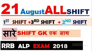 21 AUGUST ALL SHIFT| RRB ALP EXAM|GK QUESTIONS|