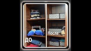 Хранение и переорганизация в шкафу! Наводим идеальный порядок!