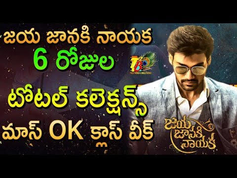 Jaya Janaki Nayaka 6 Days Collections | Jaya Janai Naayaka 6 Days Collections | Boyapati Sreenu