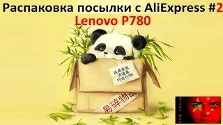 Розпакування #2 - Lenovo P780