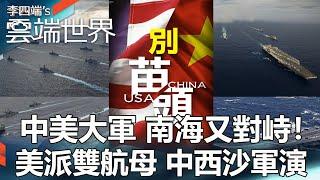 中美大軍 南海又對峙!美派雙航母 中西沙軍演-李四端的雲端世界