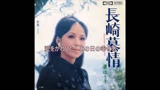 渚ゆう子 - 長崎慕情