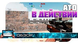 Special Forces Group 2 - Аналог КСа на Android