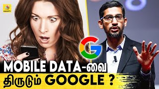 Mobile Data, Sundar Pichai, User Privacy