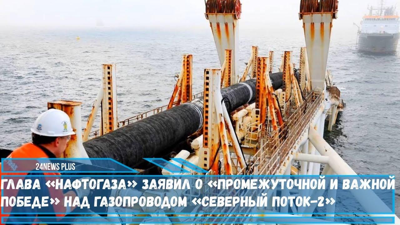 Глава «Нафтогаза» заявил о «промежуточной и важной победе» над газопроводом «Северный поток 2»