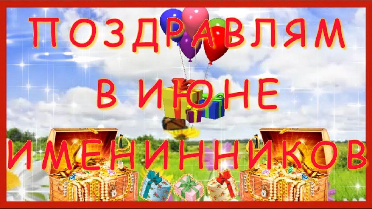 Костюмы женские, картинки с днем рождения июньских именинников