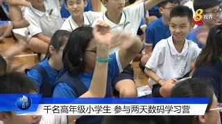 千名高年级小学生 参与两天数码学习营