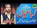 New Beautiful Urdu Punjabi Rubai   Ahmed Ali Hakim   New Naats 2018