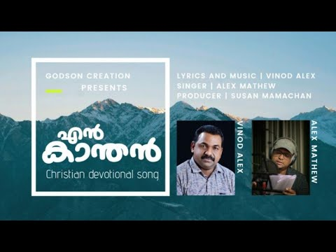 Download EN KANTHEN | NEW MALAYALAM CHRISTIAN SONG 2021| ALEX MATHEW / VINOD ALEX.