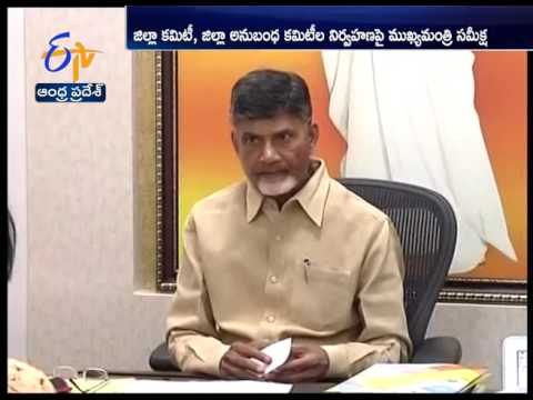 CM Chandrababu Naidu Meeting With TDP Leaders
