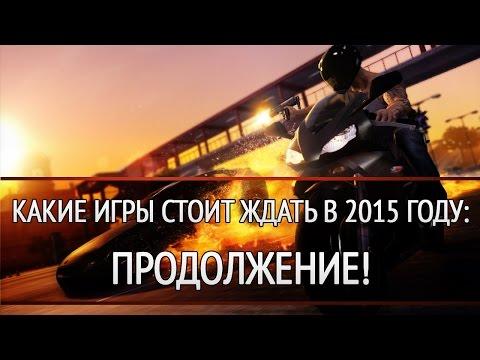 Какие игры стоит ждать в 2015 году: продолжение!