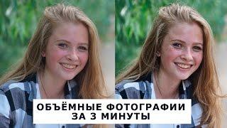 Фотошоп урок - Объёмные фотографии за 3 минуты (SOFT объём). Уроки фотошоп для новичков, ретушь