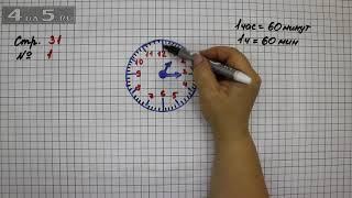 Страница 31 Задание 1 – Математика 2 класс Моро М.И. – Учебник Часть 1
