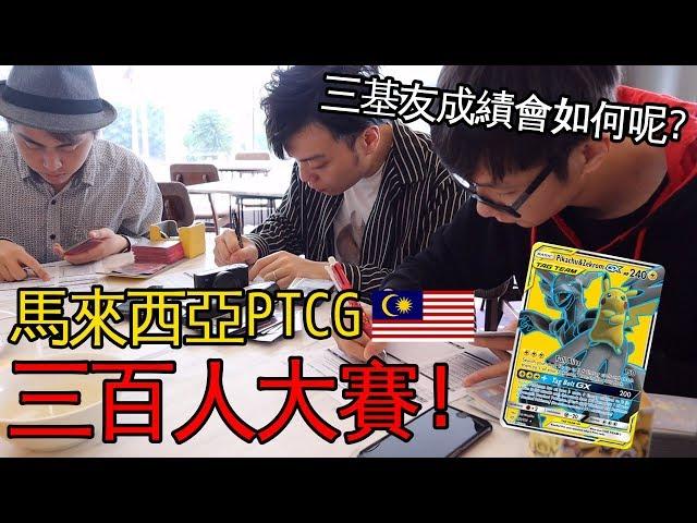 馬來西亞PTCG 300人大賽!三基友成績會如何呢!? 老爹玩PTCG ft.雪兔.RYU.小豬.邦尼