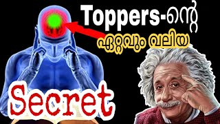 Toppers-ന്റെ ഏറ്റവും വലിയ Secret രഹസ്യം|| Study tips in Malayalam || smarter u
