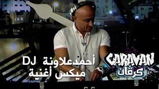 ميكس أغنية كرفان - أحمدعلاونة DJ
