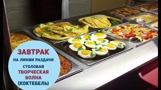 """Столовая """"Творческая Волна"""", Коктебель - завтрак на линии раздачи"""