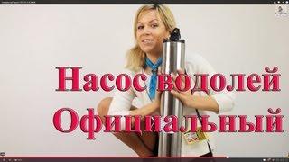 Насос Водолей БЦПЭ 0 5-25У(Насос Водолей БЦПЭ 0,5-25 У - http://electromotor.com.ua/katalog-tovarov/stati/433-vodolei-nasos-25-bcpe Характеристики, описание. Оптовая цена..., 2011-09-30T14:54:10.000Z)