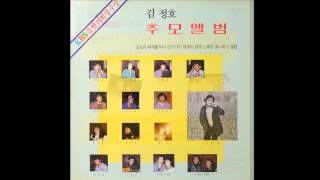 [김정호 추모앨범] 서수남&하청일 -  사랑의진실