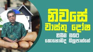 නිවසේ වාස්තු දෝෂ තිබීම ඔබට කොහොමද බලපාන්නේ   Piyum Vila   13 - 05 - 2021   SiyathaTV Thumbnail
