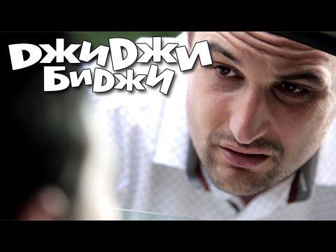 ДжиДжи БиДжи - DMS Parlament