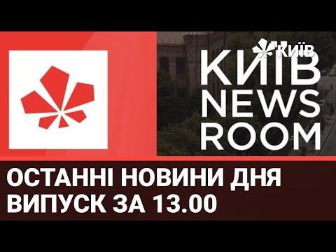 Вісім областей у червоній карантинній зоні, опалювальний сезон та червонокнижні качки у Києві