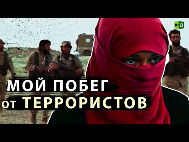 RTД: Мой побег от террористов