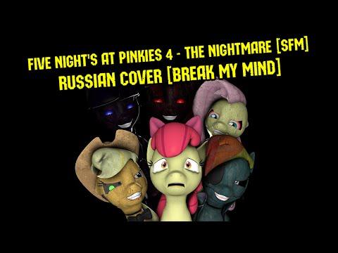 Слушать песню ночей с пони 4 - пони фнаф 4