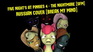 - Five Nights at Pinkie s 4 The Nightmare SFM PMV RUS RusCover by Skwisi feat. nT Kitti Katy