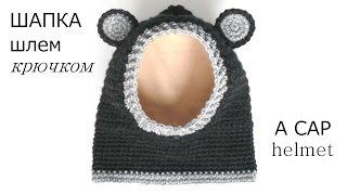 Детская вязаная шапка. Шапка-шлем. Капор. Вязание крючком.  Children's hat crochet.