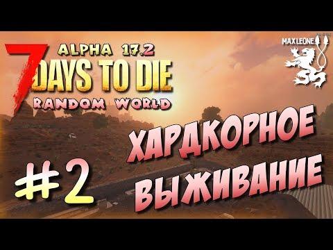 ВЫЖИТЬ ЛЮБОЙ ЦЕНОЙ ► 7 Days To Die. Alpha 17.2. Random World ► #2
