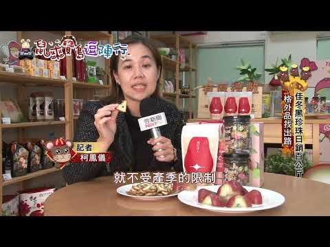 巧克力果乾魚鬆蛋捲 伴手禮具在地特色【2020鼠來寶島鬥陣行】