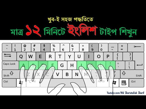 English Type in 12 Minutes - ইংলিশ টাইপিং বাংলা টিউটোরিয়াল - English Typing Bangla Tutorial 2020