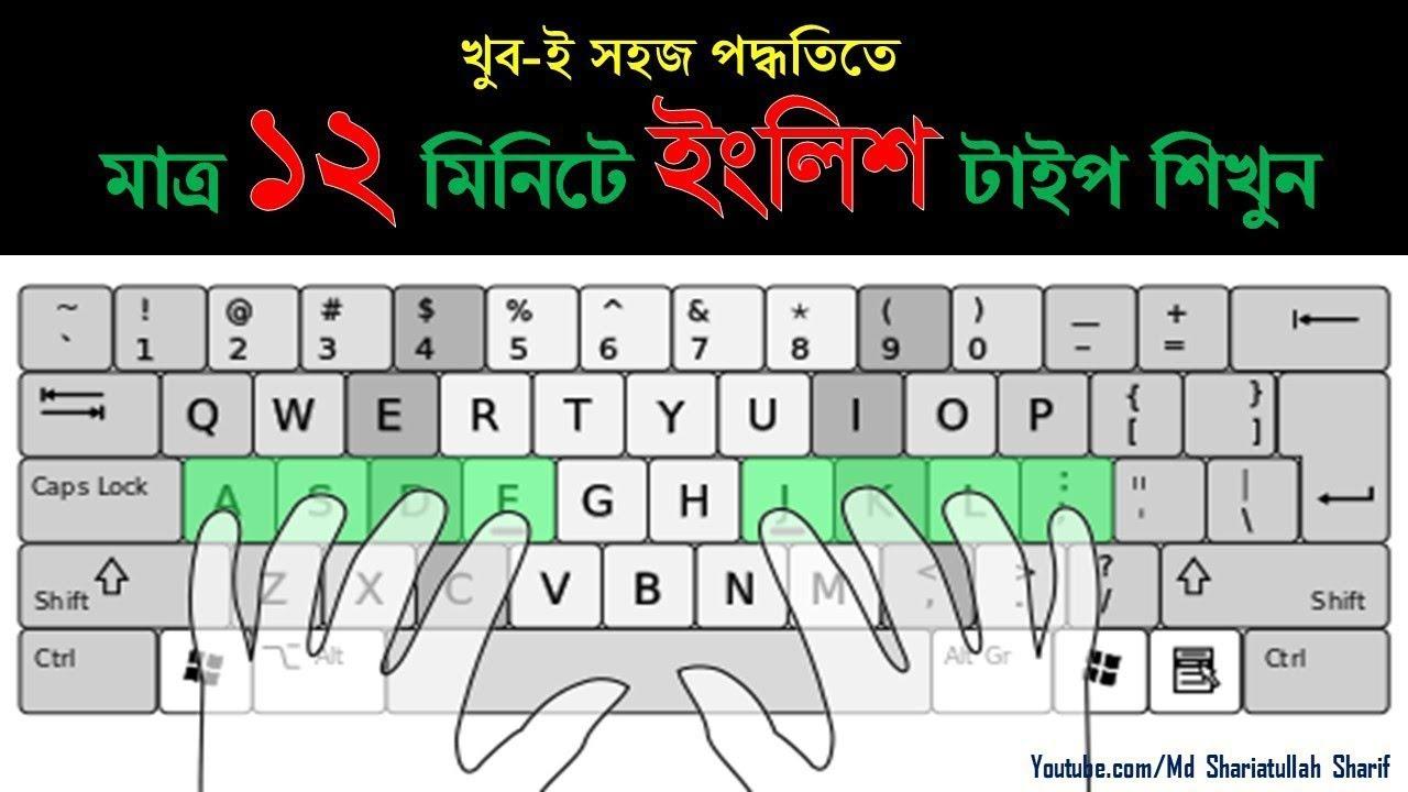 Download English Type in 12 Minutes - ইংলিশ টাইপিং বাংলা টিউটোরিয়াল - English Typing Bangla Tutorial 2020