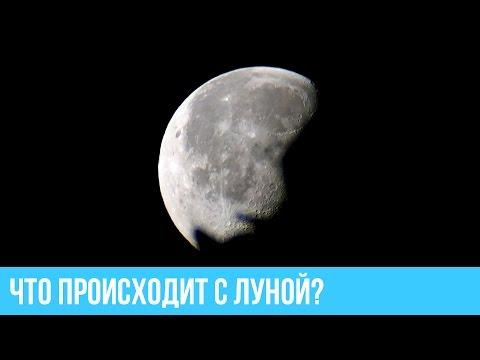 Луна в любительский телескоп. Что происходит с луной?