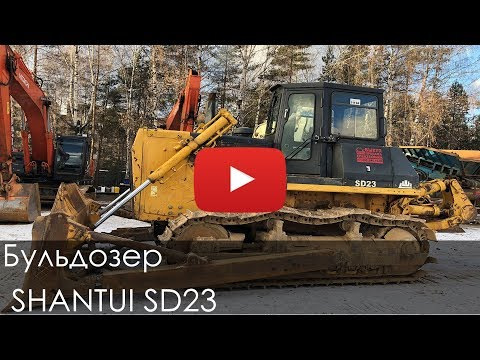 Бульдозер SHANTUI SD23, 2012