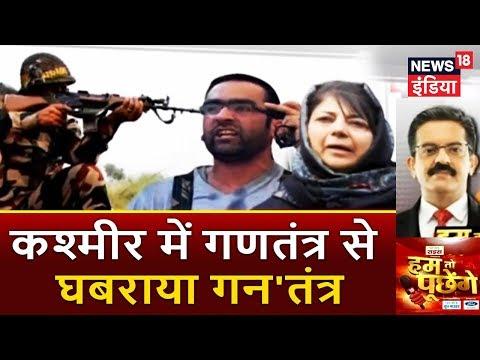 HTP | कश्मीर में गणतंत्र से घबराया 'गन'तंत्र | चुनाव से डरा Hizbul Mujahideen | News18 India