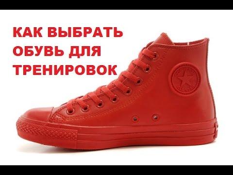 Как выбрать правильные беговые кроссовки для бега по