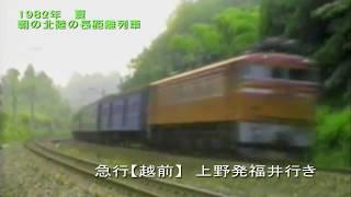 1982年夏 朝の北陸の長距離列車