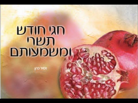 חגי חודש תשרי ומשמעותם הרב זמיר כהן