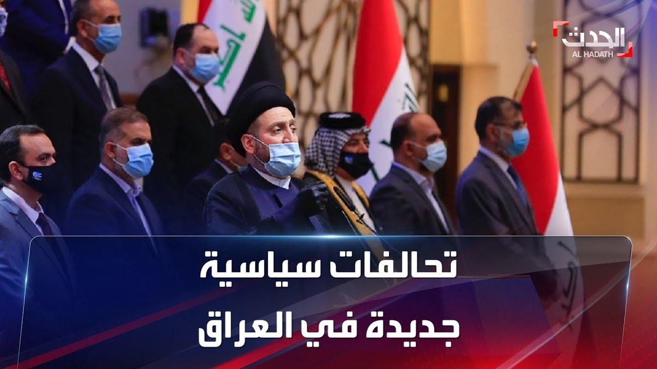 ما هي التحالفات السياسية الجديدة في العراق؟