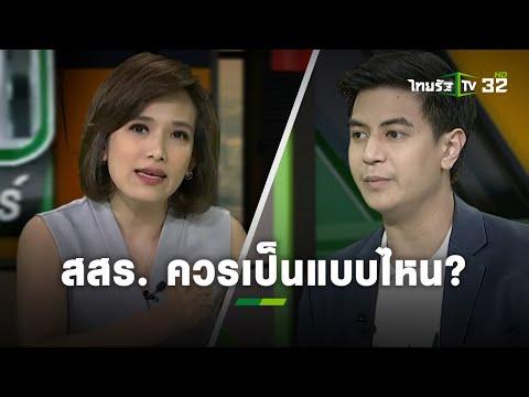 ถามตรงๆ โครงสร้าง สสร. ควรเป็นแบบไหน l ถามตรงๆกับจอมขวัญ   ThairathTV