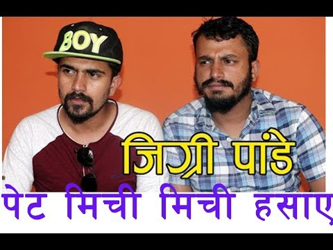 Bhadragol Full Episode || पांडे र जिग्रीले पेट मिची-मिची हसाए || Nepali comedy